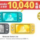 東芝REGZA / Nintendo Switch Lite / ルンバ671 他