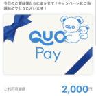ミツカンのキャンペーンで「QUOカードPay2,000円分」が当選しました♪