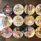 ヤマナカ&ヤマダイのハガキ懸賞で「凄麺12種類セット」が当選しました♪