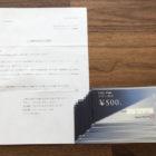 ビバホーム×花王のハガキ懸賞で「商品券5,000円分」が当選しました☆