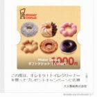エリエールのキャンペーンで「ミスドギフト券1,000円分」が当選しました☆