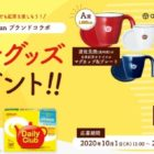 日東紅茶Dailyグッズプレゼントキャンペーン