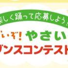 びゅう商品券5万円分&こどもオレンジページnetで動画掲載 他
