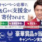 東京2020オリンピック 観戦チケットペア 他