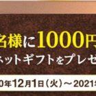 「60周年記念」キャンペーン/図書カードNEXT