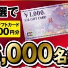 6,000名様にギフト券がその場で当たる大量当選キャンペーン☆