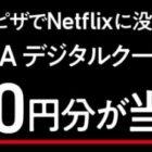 ピザーラ デジタルクーポン1,500円分