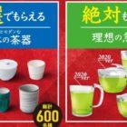 理想の急須・オリジナルグッズ / 日本の茶器