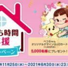 ペコちゃんオリジナルQUOカード1,000円分