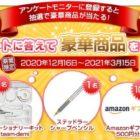 チェキSQ1 / Amazonギフト券500円分 他