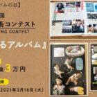 賞金3万円