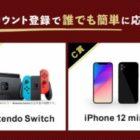 PlayStation 5 / Nintendo Switch / Amazonギフト券1,000円分 他