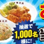 大阪王将 キャンペーン応募ページ | おうちde外食気分!キャンペーン | イートアンド