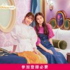 東京ディズニーランドホテル「ディズニー美女と野獣ルーム宿泊」