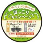 和のスープマグ / クオカード1,000円分