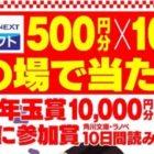 図書カードNEXT ネットギフト10,000円分 / 500円分 他
