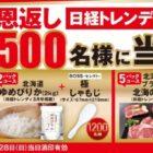 日経トレンディおすすめ商品+BOSSセレクト