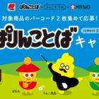 ぱりんこドリルセット / 三幸製菓商品詰め合わせセット