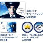京成王子からの出題 #旅するプリンセスへのQUESTION Twitterキャンペーン|京成電鉄
