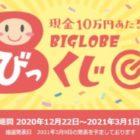 クジをたくさん集めて現金10万円やGポイントが当たるキャンペーン!