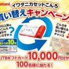 JTBナイスギフト 10,000円分