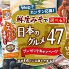 選べる日本のグルメ47 / 選べるデジタルギフト 1,000円分