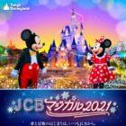 東京ディズニーランド夢の完全貸切キャンペーン!