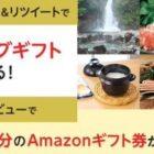選べるWEBカタログギフト1万円分 / Amazonギフト券200円分