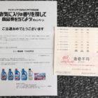 「商品券10,000円分」がアピタ・ピアゴ&P&Gのキャンペーンで当選