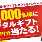 デジタルギフト200円分