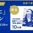 YOASOBI直筆サイン入「群青」歌詞カード 他