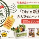 Oisix新鮮野菜と三幸製菓商品がペアで当たるハガキ懸賞!