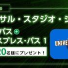 USJスタジオ・パス+JCB エクスプレス・パス1