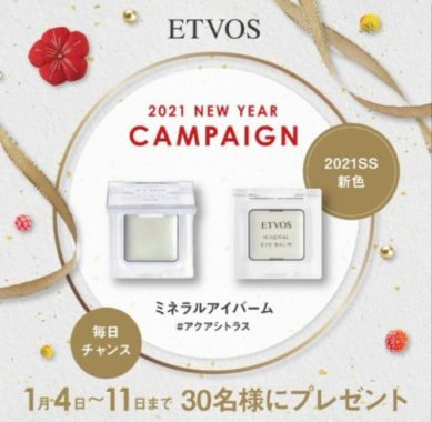 2021 NEW YEAR CAMPAIGN