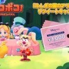 ディズニーストアギフトカード10,000円分