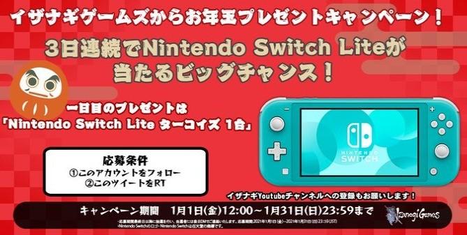 NintendoSwitch Liteが3名様に当たるお年玉プレゼント懸賞♪