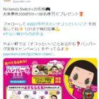 Nintendo Switch / 食事券2,000円分
