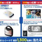 VISAギフトカード30,000円分 / ガンダムデザインホットプレート 他