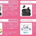 デジタルカタログギフト / QUOカードPay1,000円分 他