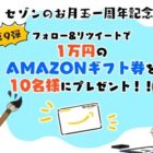 Amazonギフト券 1万円分