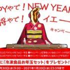 HAPPYやで!NEW YEARやで!大阪王将やで!イエーイ!キャンペーン
