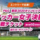 旅行券10万円付き東京2020サッカー決勝観戦チケット