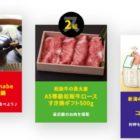 ドゥーブ10号鍋 / 松阪牛ロース 他