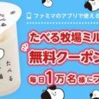 たべる牧場ミルク 無料クーポン