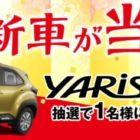 トヨタ ヤリスクロス Gグレードが当たる豪華新春キャンペーン!