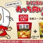 豆腐スープセット
