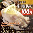 はま寿司食事券3万円分