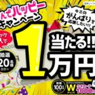 Wチャンスもアリ☆現金1万円が当たるハガキ懸賞♪