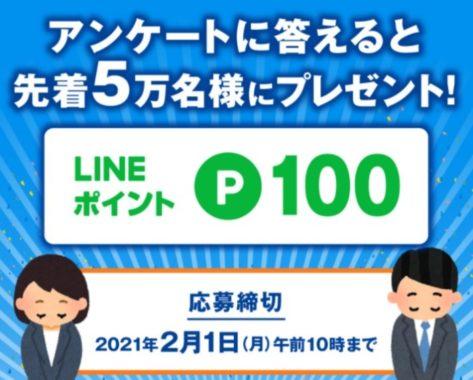 アンケートに答えると先着5万名様にLINEポイントが当たるキャンペーン