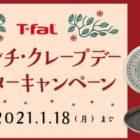 T-falフレンチ・カフェ フレンチパン商品モニター